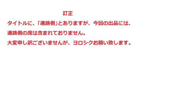 超良席4/23★10時~動物戦隊ジュウオウジャーファイナルライブツアー大阪オリックス1階最前列1枚2枚3枚4枚通路側