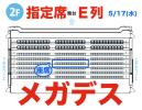 〓〓 半額~! 〓〓 2F指定席! E列 〓 メガデス 〓 MEGADETH 〓 アンスラックス 〓 ANTHRAX 〓 5/17 (水) Zepp Osaka Baysaid 〓 メガデス 〓