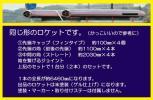 ☆未塗装☆バスロケット未装着品☆FRP製☆デコトラ☆