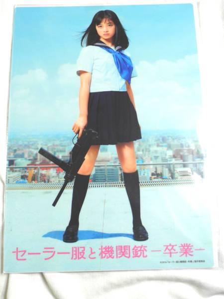 橋本環奈(星泉) 「映画 セーラー服と機関銃-卒業-」 A3ポスター