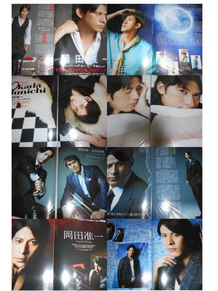 岡田准一 切り抜き ファイル2冊 120P+チラシ コンサートグッズの画像