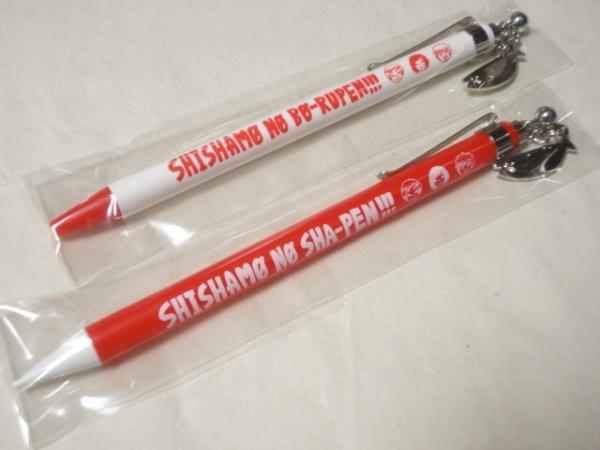 [グッズ] SHISHAMO 「SHISHAMO NO BO-RUPEN!!!」「SHISHAMO NO SHA-PEN!!!」セット (新品未開封) /ボールペン シャーペン ししゃも
