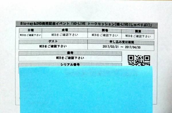AD-LIVE トークセッション [喋-LIVE(しゃべりぶ)] Blu-ray&DVD発売記念イベント