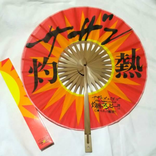サザンオールスターズ 扇子 2013 灼熱のマンピー!!