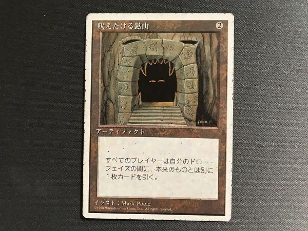 吠えたける鉱山 日本語 4TH HP