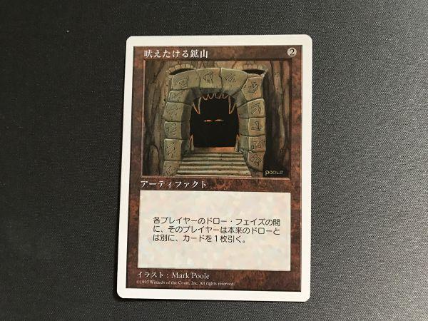 吠えたける鉱山 日本語 5TH