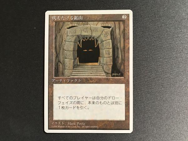 吠えたける鉱山 日本語 4TH