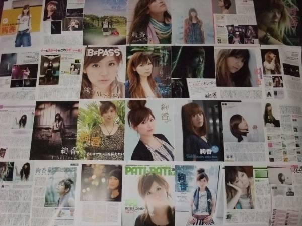 ◆絢香◆■■切り抜き 111ページ+ポスター1枚