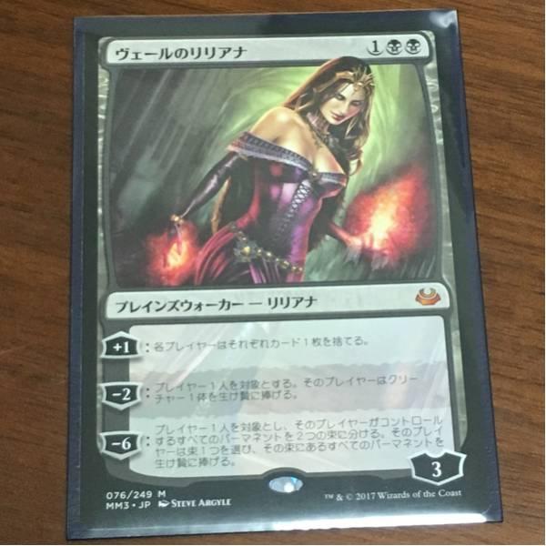 ヴェールのリリアナ/Liliana of the Veil 日本語版 1枚 MM3