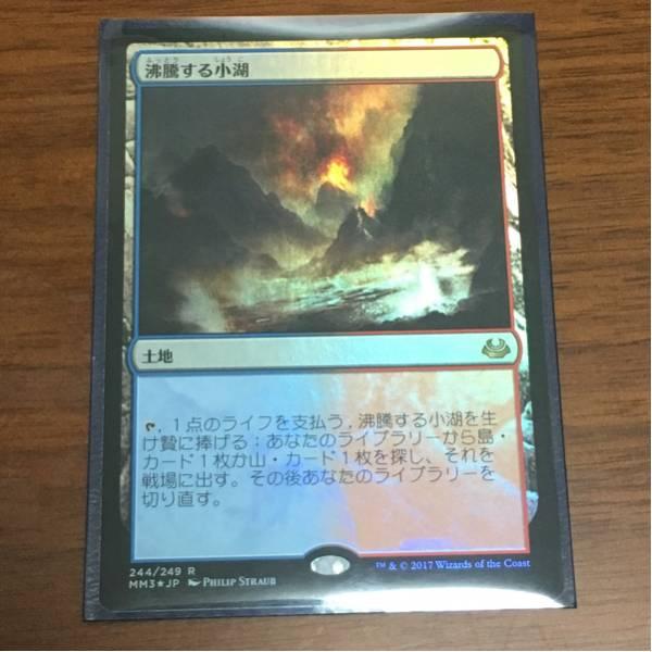 沸騰する小湖/Scalding Tarn 日本語版 FOIL 1枚 MM3_画像1
