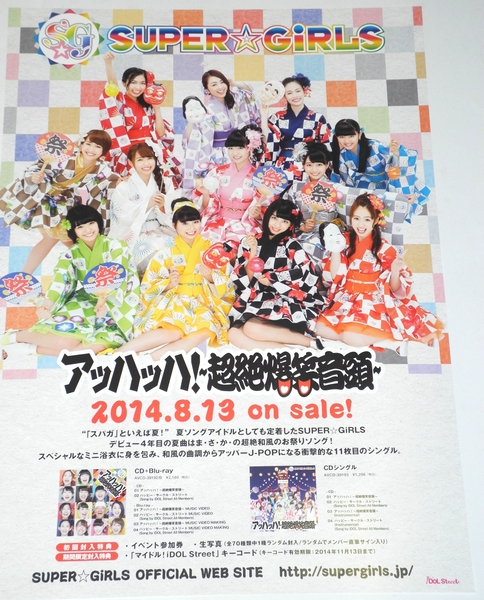 б7 告知ポスター [SUPER☆GiRLS アッハッハ ! ~超絶爆笑音頭~]