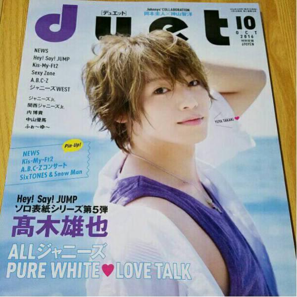 Hey!Say!JUMP 高木雄也 表紙 duet 2016年10月号 1冊 (デュエット) 2016 10 コンサートグッズの画像