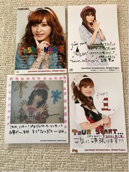 高橋愛 生写真4枚セット モーニング娘。 ハロー!プロジェクト ハロショ