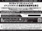 ラブライブ!サンシャイン!!Blu-ray 購入特典 イベントチケット先行抽選申込券? 神戸公演