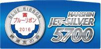 阪神電車 5700系 ブルーリボン賞 受賞記念 【副標レプリカのみ】JET-SILVER 5700スタンプラリー
