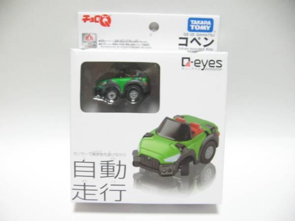 チ・チョロQ Q-eyes ダイハツ コペン 自動走行★ざ堂★チ