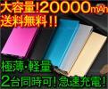 【送料無料】 20000mAh 大容量 モバイルバッテリー 超薄型 急速充電 残量表示 2台同時充電 LEDライト付 期間限定 シルバー