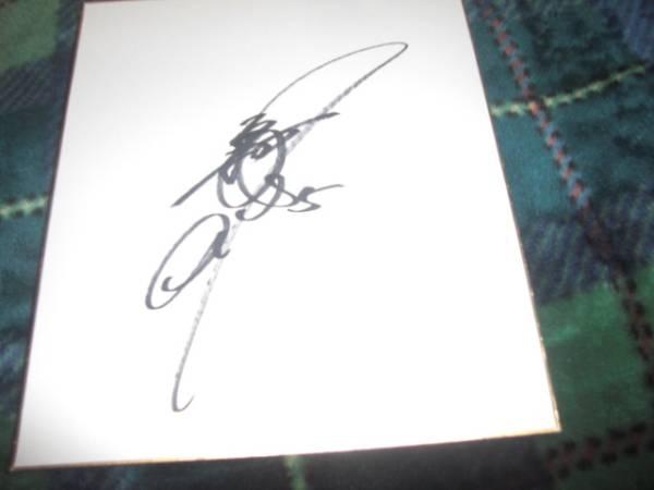 日本代表 浦和レッドダイヤモンズ ディフェンダー 槙野智章選手 直筆サイン色紙 グッズの画像