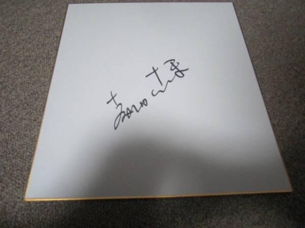 明石家電視台 明石家さんまさん 直筆サイン色紙
