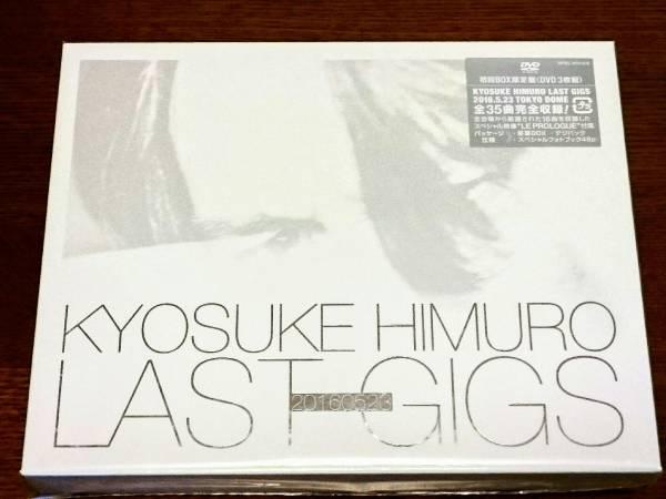 【新品未開封品】初回限定版 氷室京介 LASTGIGS DVD  ライブグッズの画像