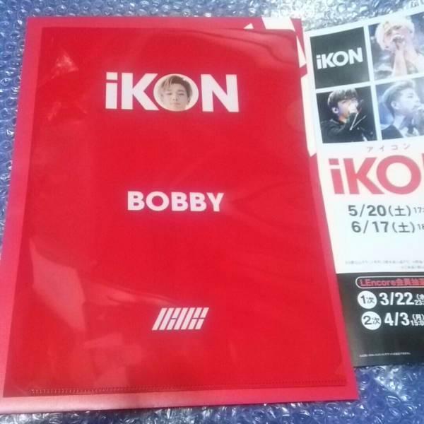 1点のみ【即決】iKON バビver. ラフォーレ原宿 限定クリアファイル POP UP SHOP BOBBY ライブグッズの画像