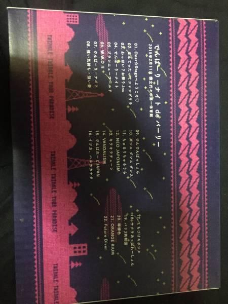 でんぱ組.inc DVD でんぱーりーナイト初回限定版 ライブグッズの画像