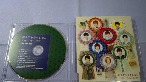 Hey!Say!JUMP CD「キミアトラクション」通常盤 中古
