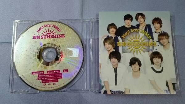 Hey!Say!JUMP CD「真剣サンシャイン」通常盤 中古