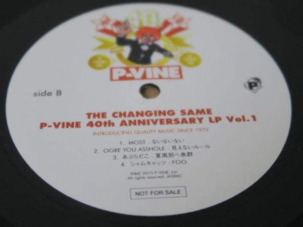 LP★V.A./The Changing Same P-Vine 40th Anniversary LP Vol. 1(Ogre You Asshole/Jim O'Rourke他/非売品)_画像3