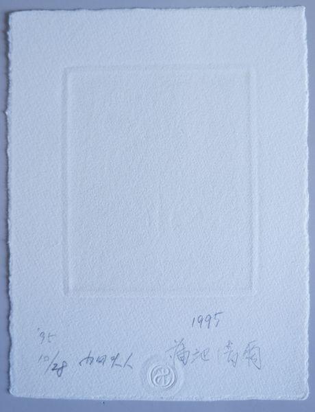 蒲地清爾版画 蔵書票k 銅板画 サイン_画像3