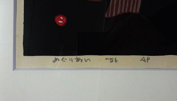 畦地梅太郎版画額「めぐりあい」 AP サイン 木版画_画像3
