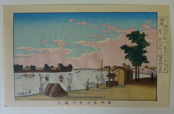 井上安治 木版画 東京真画名所図解119 本所富士見の渡し_画像2