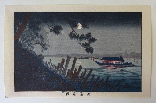 井上安治 木版画 東京真画名所図解113 向島夜桜_画像2
