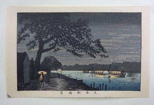 井上安治 木版画 東京真画名所図解124 五本松雨月_画像2