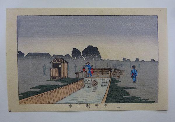 井上安治 木版画 東京真画名所図解121 本所割下水_画像2