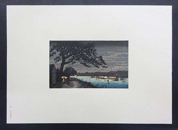 井上安治 木版画 東京真画名所図解124 五本松雨月