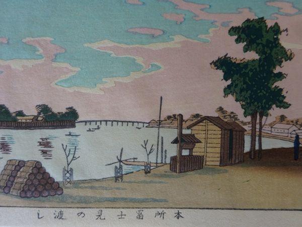 井上安治 木版画 東京真画名所図解119 本所富士見の渡し_画像3