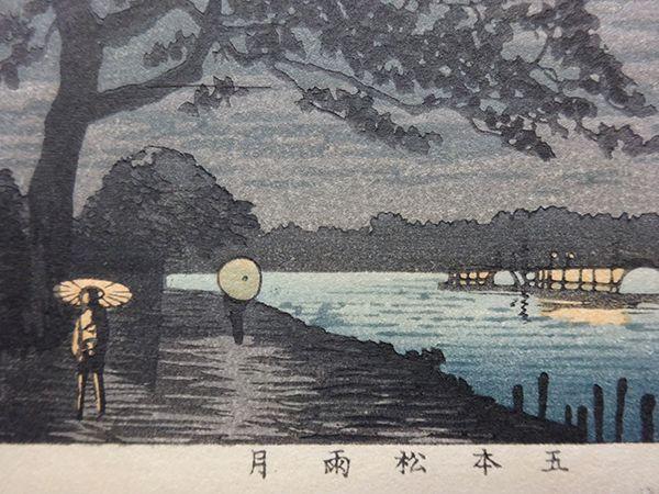 井上安治 木版画 東京真画名所図解124 五本松雨月_画像3