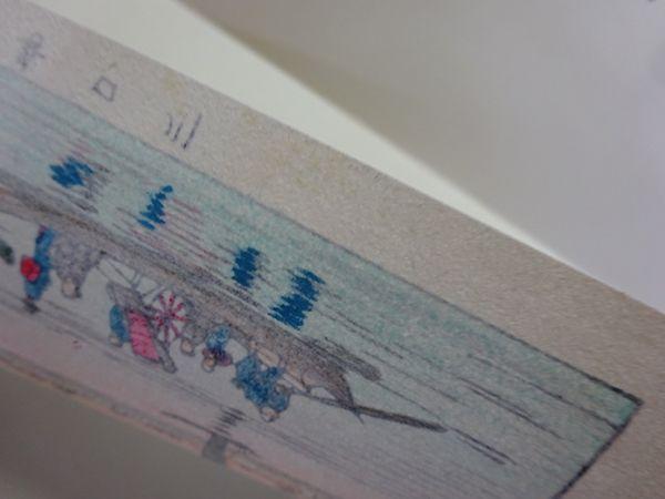 井上安治 木版画 東京真画名所図解131 川口善光寺_画像3