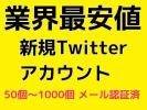 【ヤフオクNO.1 評価250超】新規Twitterアカウント50個~1000個 メール認証済