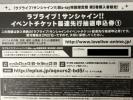 ラブライブ!サンシャイン!!BD5巻特典 イベントチケット最速先行抽選申込券(1)シリアル(名古屋)