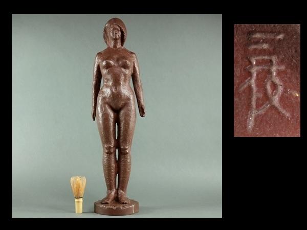 日展彫刻家 三枝惣太郎作 裸婦像 高65cm 重量8.5㎏ 【オブジェ置物ブロンズ像高岡銅器】