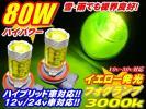 ◆80wイエロー発光LED3000kフォグ ランプ 12V/24V ハイブリッド対応 H8/H11/H16/HB3/HB4/PSX26ハイエース4型 雪・雨・霧・悪天候に効果発揮