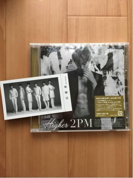 【未再生】2PM CD Higher 初回限定盤F(Junho盤)