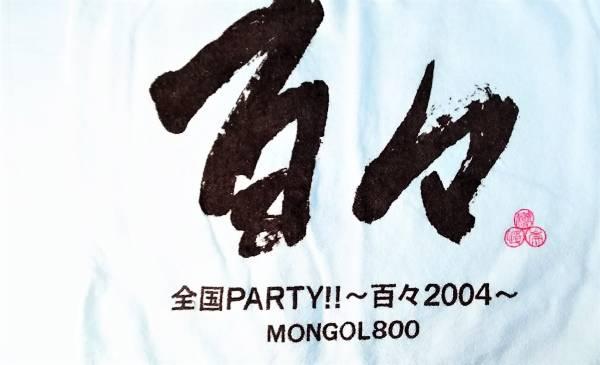 ◆MONGOL800◆モンゴル800◆百々2004ツアー◆オリジナル タオル