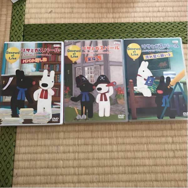 リサとガスパール DVD3本 グッズの画像