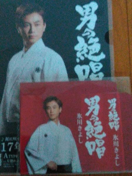 氷川きよし「男の絶唱」CDボックス 非売品 【即決!】 おまけ コンサートグッズの画像
