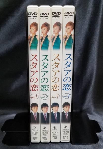 スタアの恋 全4巻 藤原紀香 草彅剛 グッズの画像