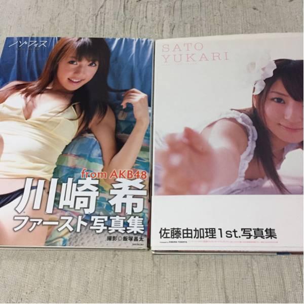 元AKB48川崎希さん佐藤由加理さん写真集2冊セット直筆サイン入り ライブ・総選挙グッズの画像