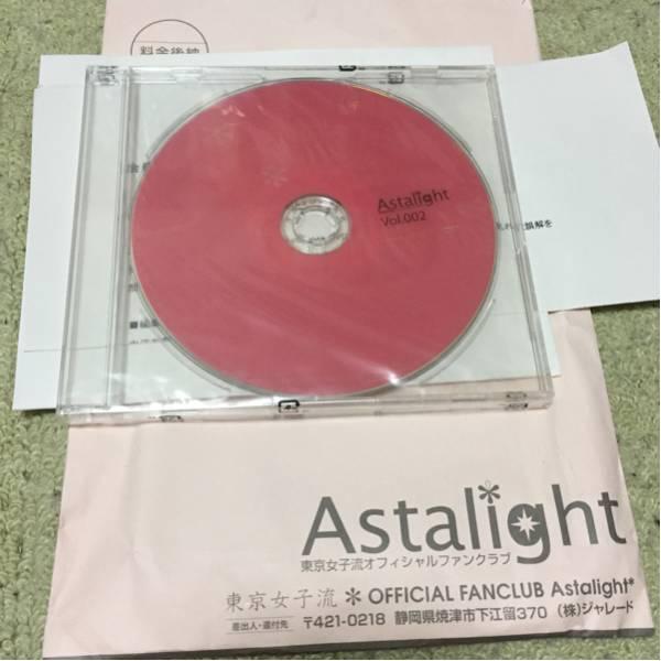 東京女子流ファンクラブ「Astalight」特典DVD vol.002 新品未開封 ライブグッズの画像